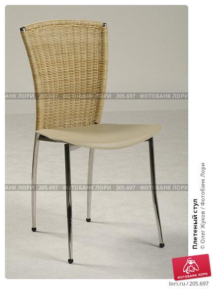 Купить «Плетеный стул», фото № 205697, снято 4 марта 2004 г. (c) Олег Жуков / Фотобанк Лори