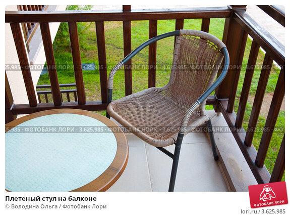 Плетеный стул на балконе; фото 3625985, фотограф володина....
