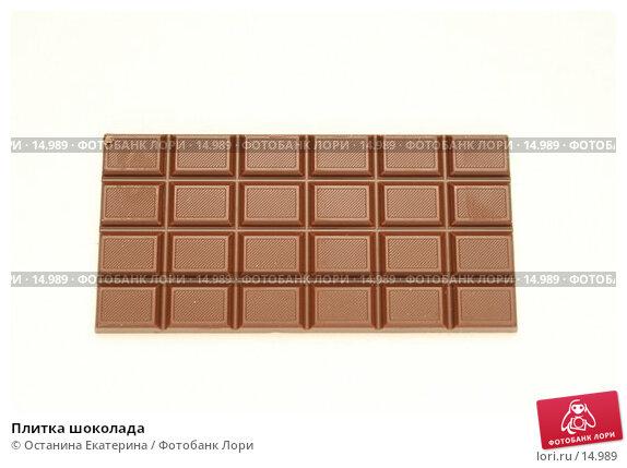 Плитка шоколада, фото № 14989, снято 8 декабря 2006 г. (c) Останина Екатерина / Фотобанк Лори