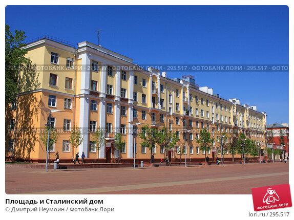 Площадь и Сталинский дом, эксклюзивное фото № 295517, снято 8 мая 2008 г. (c) Дмитрий Неумоин / Фотобанк Лори