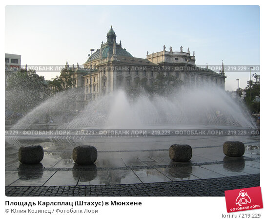 Купить «Площадь Карлсплац (Штахус) в Мюнхене», фото № 219229, снято 13 октября 2007 г. (c) Юлия Козинец / Фотобанк Лори