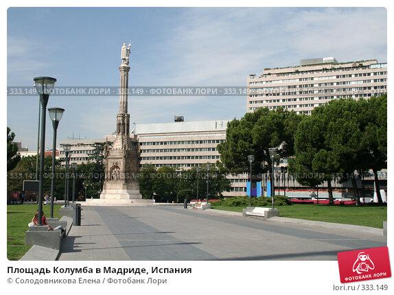 Купить «Площадь Колумба в Мадриде, Испания», фото № 333149, снято 15 сентября 2005 г. (c) Солодовникова Елена / Фотобанк Лори