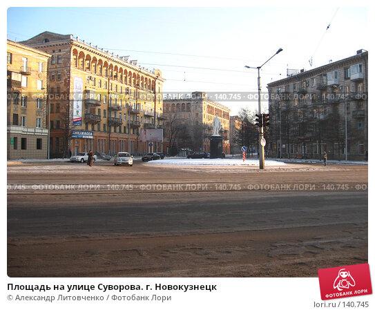 Площадь на улице Суворова. г. Новокузнецк, фото № 140745, снято 1 декабря 2007 г. (c) Александр Литовченко / Фотобанк Лори