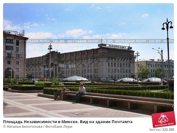 Купить «Площадь Независимости в Минске. Вид на здание Почтамта», фото № 320385, снято 3 июня 2008 г. (c) Наталья Белотелова / Фотобанк Лори