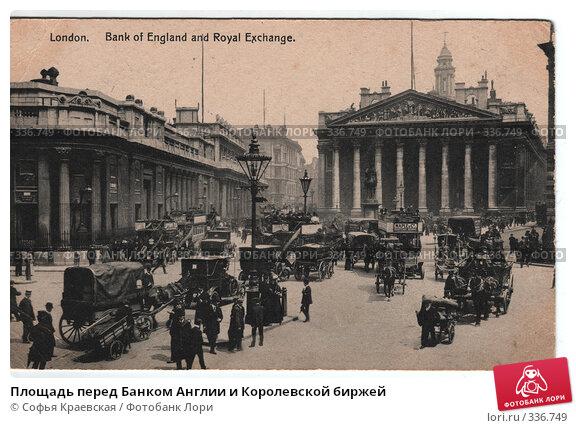 Площадь перед Банком Англии и Королевской биржей, фото № 336749, снято 25 мая 2017 г. (c) Софья Краевская / Фотобанк Лори