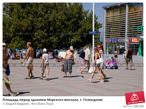 Площадь перед зданием Морского вокзала, г. Геленджик, фото № 288265, снято 26 августа 2007 г. (c) Андрей Андреев / Фотобанк Лори