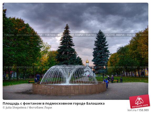 Площадь с фонтаном в подмосковном городе Балашиха, фото № 158989, снято 28 октября 2016 г. (c) Julia Shepeleva / Фотобанк Лори