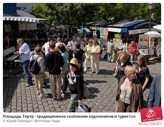 Площадь Тертр - традиционное скопление художников и туристов, фото № 275417, снято 20 июня 2007 г. (c) Юрий Синицын / Фотобанк Лори