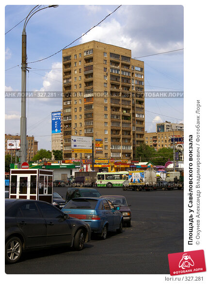 Площадь у Савёловского вокзала, фото № 327281, снято 28 мая 2008 г. (c) Окунев Александр Владимирович / Фотобанк Лори