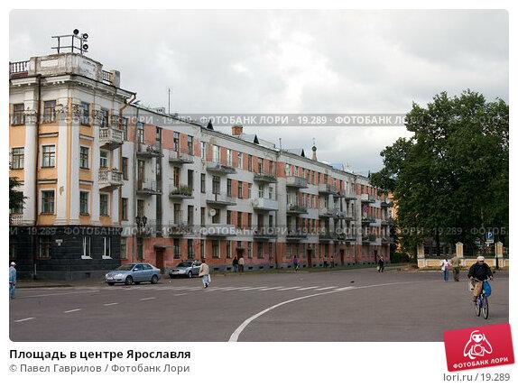 Площадь в центре Ярославля, фото № 19289, снято 20 июля 2006 г. (c) Павел Гаврилов / Фотобанк Лори