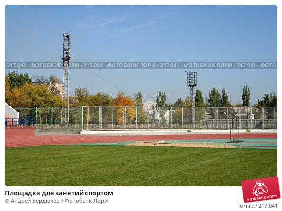 Купить «Площадка для занятий спортом», фото № 217041, снято 30 сентября 2007 г. (c) Андрей Бурдюков / Фотобанк Лори