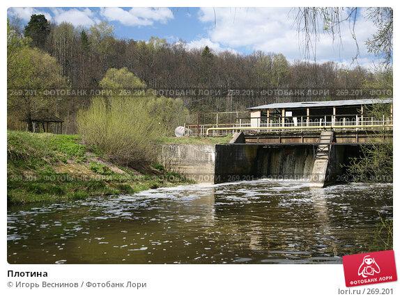 Купить «Плотина», фото № 269201, снято 27 апреля 2008 г. (c) Игорь Веснинов / Фотобанк Лори