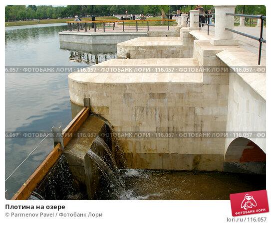 Плотина на озере, фото № 116057, снято 10 июня 2007 г. (c) Parmenov Pavel / Фотобанк Лори