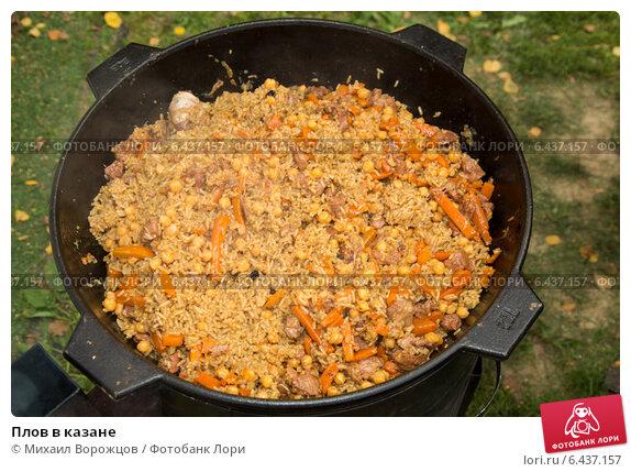 плов узбекский в казане рецепт с фото