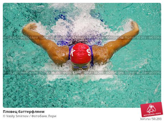Пловец баттерфляем, фото № 50293, снято 26 января 2005 г. (c) Vasily Smirnov / Фотобанк Лори