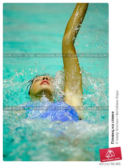 Пловец на спине, фото № 50305, снято 26 января 2005 г. (c) Vasily Smirnov / Фотобанк Лори