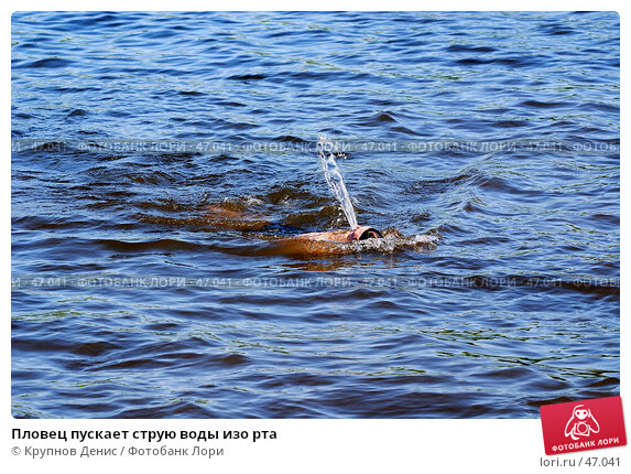 Пловец пускает струю воды изо рта, фото № 47041, снято 25 апреля 2007 г. (c) Крупнов Денис / Фотобанк Лори