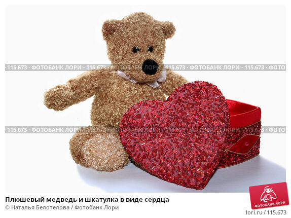 Купить «Плюшевый медведь и шкатулка в виде сердца», фото № 115673, снято 14 сентября 2007 г. (c) Наталья Белотелова / Фотобанк Лори