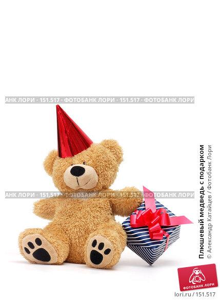 Купить «Плюшевый медведь с подарком», фото № 151517, снято 10 ноября 2007 г. (c) Александр Катайцев / Фотобанк Лори