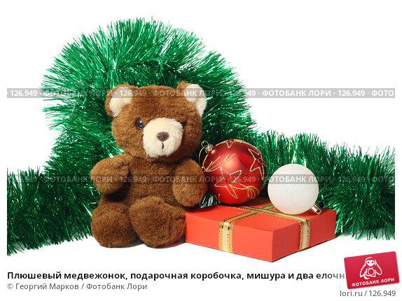Плюшевый медвежонок, подарочная коробочка, мишура и два елочных шарика, фото № 126949, снято 25 ноября 2007 г. (c) Георгий Марков / Фотобанк Лори