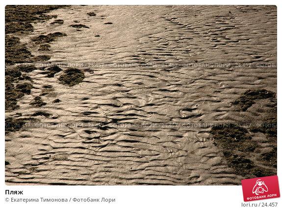 Пляж, фото № 24457, снято 24 сентября 2006 г. (c) Екатерина Тимонова / Фотобанк Лори