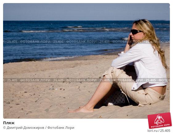 Пляж, фото № 25405, снято 16 сентября 2006 г. (c) Дмитрий Доможиров / Фотобанк Лори
