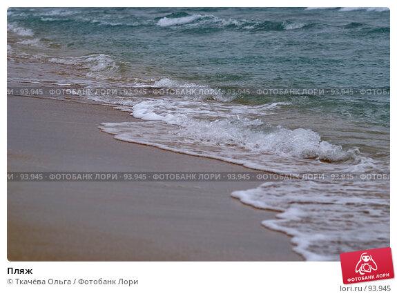 Пляж, фото № 93945, снято 21 сентября 2007 г. (c) Ткачёва Ольга / Фотобанк Лори