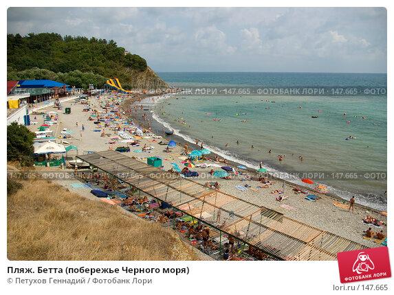 Купить «Пляж. Бетта (побережье Черного моря)», фото № 147665, снято 14 августа 2007 г. (c) Петухов Геннадий / Фотобанк Лори