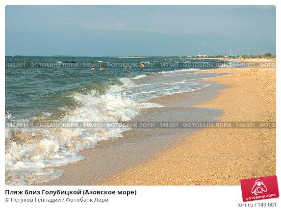 Пляж близ Голубицкой (Азовское море), фото № 149001, снято 9 августа 2007 г. (c) Петухов Геннадий / Фотобанк Лори