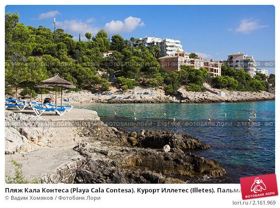 Купить «Пляж Кала Контеса (Playa Cala Contesa). Курорт Иллетес (Illetes). Пальма-де-Майорка (Испания).», фото № 2161969, снято 29 сентября 2010 г. (c) Вадим Хомяков / Фотобанк Лори