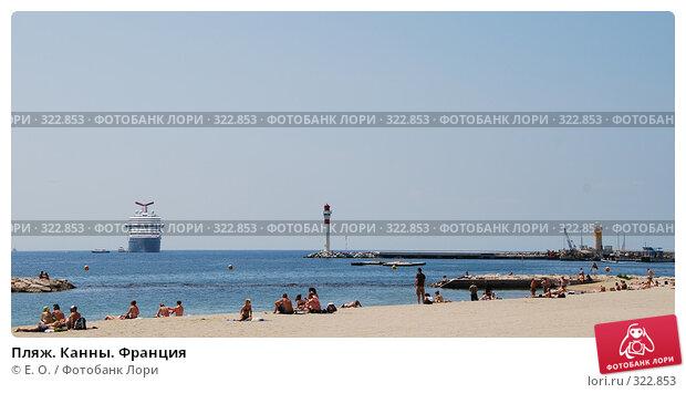 Купить «Пляж. Канны. Франция», фото № 322853, снято 13 июня 2008 г. (c) Екатерина Овсянникова / Фотобанк Лори