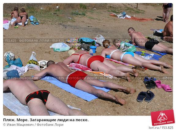 Пляж. Море. Загарающие люди на песке., эксклюзивное фото № 153825, снято 11 сентября 2007 г. (c) Иван Мацкевич / Фотобанк Лори