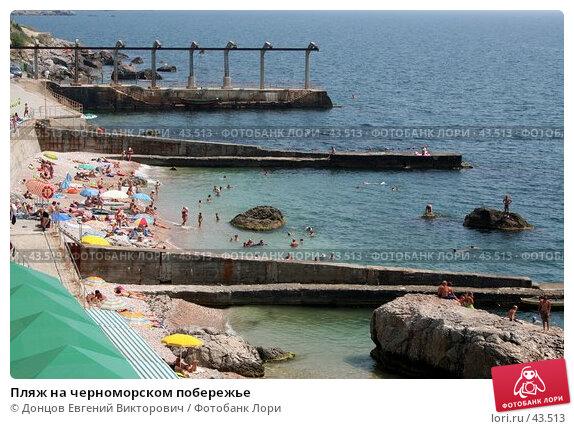 Купить «Пляж на черноморском побережье», фото № 43513, снято 6 августа 2006 г. (c) Донцов Евгений Викторович / Фотобанк Лори
