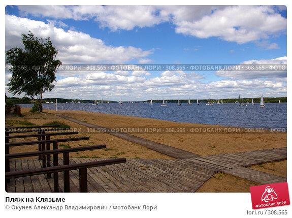 Пляж на Клязьме, фото № 308565, снято 1 июня 2008 г. (c) Окунев Александр Владимирович / Фотобанк Лори