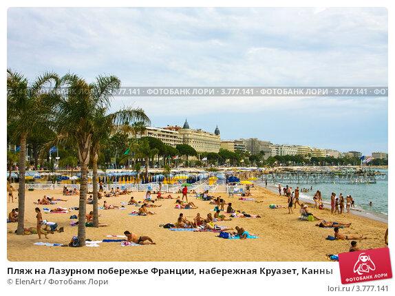 Купить «Пляж на Лазурном побережье Франции, набережная Круазет, Канны», фото № 3777141, снято 13 июня 2010 г. (c) ElenArt / Фотобанк Лори