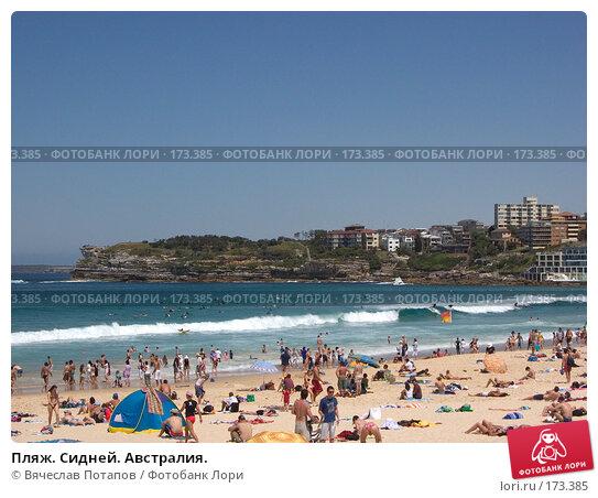 Пляж. Сидней. Австралия., фото № 173385, снято 8 октября 2006 г. (c) Вячеслав Потапов / Фотобанк Лори