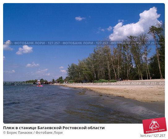 Пляж в станице Багаевской Ростовской области, фото № 127257, снято 24 мая 2007 г. (c) Борис Панасюк / Фотобанк Лори