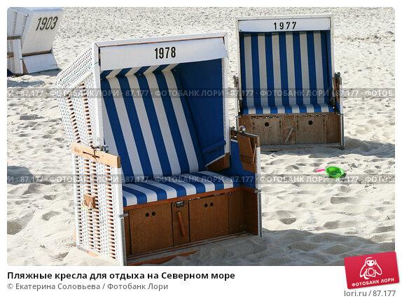 Пляжные кресла для отдыха на Северном море, фото № 87177, снято 14 апреля 2007 г. (c) Екатерина Соловьева / Фотобанк Лори