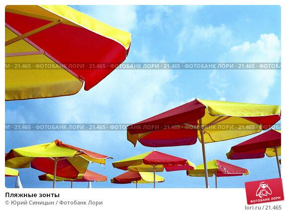 Пляжные зонты, фото № 21465, снято 29 марта 2017 г. (c) Юрий Синицын / Фотобанк Лори