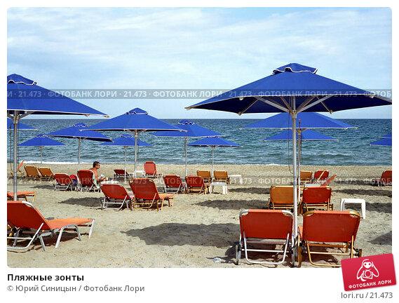 Пляжные зонты, фото № 21473, снято 22 июля 2017 г. (c) Юрий Синицын / Фотобанк Лори
