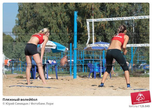 Пляжный волейбол, фото № 126849, снято 22 сентября 2007 г. (c) Юрий Синицын / Фотобанк Лори