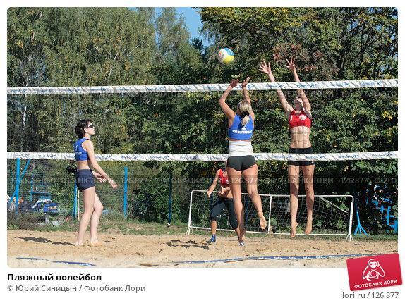 Пляжный волейбол, фото № 126877, снято 22 сентября 2007 г. (c) Юрий Синицын / Фотобанк Лори