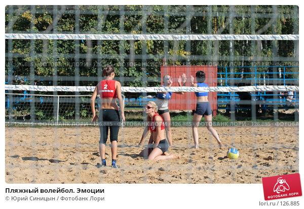 Пляжный волейбол. Эмоции, фото № 126885, снято 22 сентября 2007 г. (c) Юрий Синицын / Фотобанк Лори