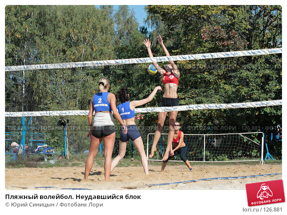 Купить «Пляжный волейбол. Неудавшийся блок», фото № 126881, снято 22 сентября 2007 г. (c) Юрий Синицын / Фотобанк Лори