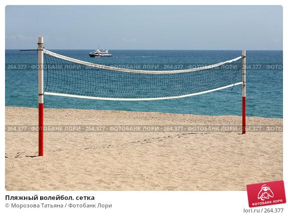 Пляжный волейбол. сетка, фото № 264377, снято 13 апреля 2008 г. (c) Морозова Татьяна / Фотобанк Лори