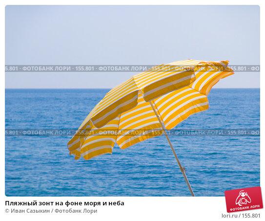 Пляжный зонт на фоне моря и неба, фото № 155801, снято 6 августа 2007 г. (c) Иван Сазыкин / Фотобанк Лори