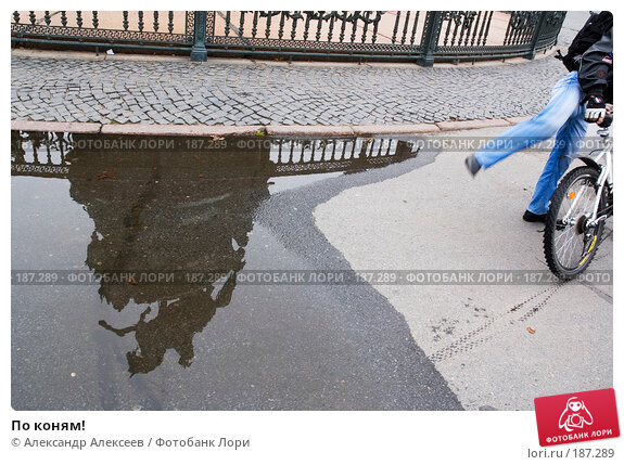 Купить «По коням!», эксклюзивное фото № 187289, снято 1 октября 2006 г. (c) Александр Алексеев / Фотобанк Лори