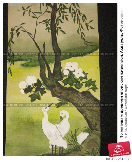 Купить «По мотивам древней японской живописи. Акварель. Фотокопия с авторской картины.», иллюстрация № 251117 (c) ИВА Афонская / Фотобанк Лори