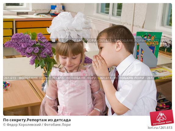 По секрету.Репортаж из детсада, фото № 261613, снято 24 апреля 2008 г. (c) Федор Королевский / Фотобанк Лори