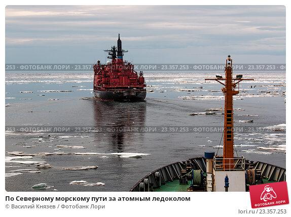Купить «По Северному морскому пути за атомным ледоколом», фото № 23357253, снято 19 июля 2016 г. (c) Василий Князев / Фотобанк Лори